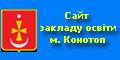 Конотопська загальноосвітня школа  І-ІІІ ступенів №5